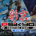 Psikyo Shooting Starts Alpha launch pic000